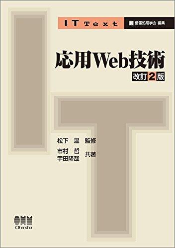 IT Text 応用Web技術(改訂2版)