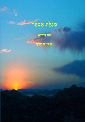Download Megillat Esther (Hebrew Edition) ebook