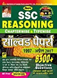 SSC Reasoning Chapterwise & Typewise Solved Paper 1997- April 2017, 8300+ Objective Question (Hindi) - 1919