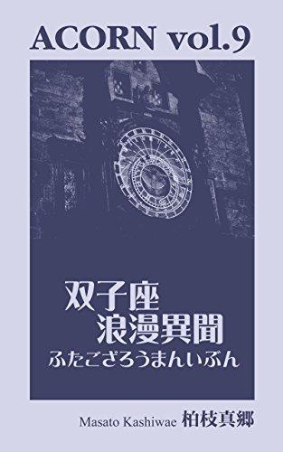ACORN vol.9 双子座浪漫異聞