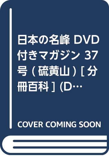 日本の名峰 DVD付きマガジン 37号 (硫黄山) [分冊百科] (DVD付)