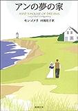 アンの夢の家―赤毛のアン・シリーズ6―(新潮文庫)