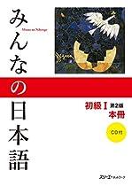 D.O.W.N.L.O.A.D Minna No Nihongo: Beginner 1, 2nd Edition [R.A.R]