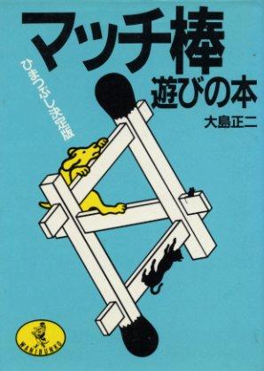 マッチ棒遊びの本―ひまつぶし決定版 (ワニ文庫)