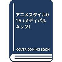 アニメスタイル015 (メディパルムック)