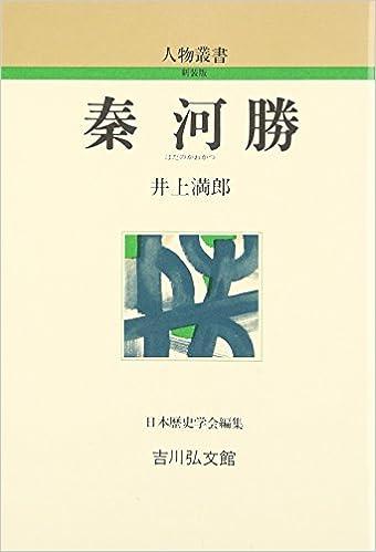 秦河勝 (人物叢書) | 井上 満郎 ...
