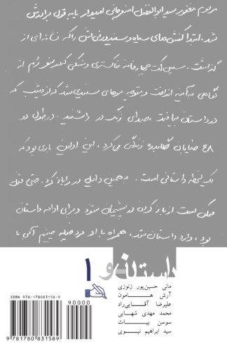 The New Story: Daastan-e No (Volume 1) (Persian Edition)