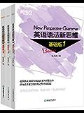 英语语法新思维 基础版(套装共3册)