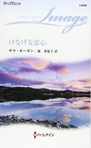 けなげな恋心 (ハーレクイン・イマージュ)