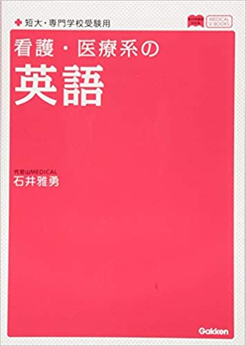 Book's Cover of 看護・医療系の英語 新課程版 (メディカルVブックス) (日本語) 単行本 – 2014/8/5