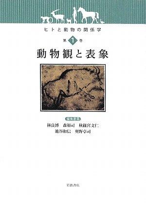 ヒトと動物の関係学〈第1巻〉動物観と表象