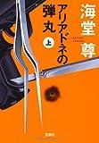 アリアドネの弾丸(上) (宝島社文庫 『このミス』大賞シリーズ)