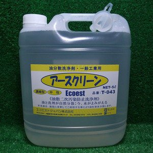 エコエスト オイル処理剤?業務用油分散剤 アースクリーン 5L T-043