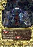 FutureCard Buddyfight / Great Fate, Frozen Stars (H-BT01/0033) / H Booster Set 1: Giga Future / A Japanese Single individual Card