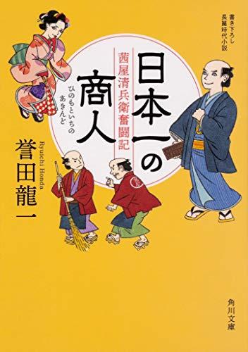日本一の商人 茜屋清兵衛奮闘記 (角川文庫)