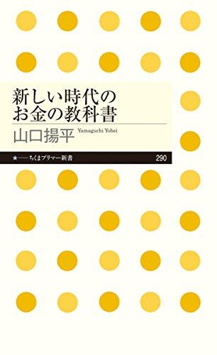 新しい時代のお金の教科書 (ちくまプリマー新書)