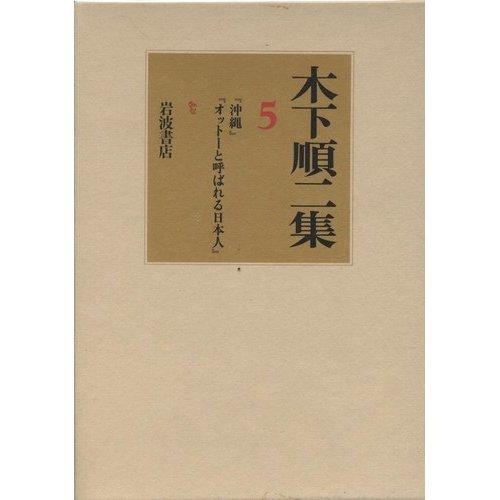木下順二集〈5〉『沖縄』『オットーと呼ばれる日本人』