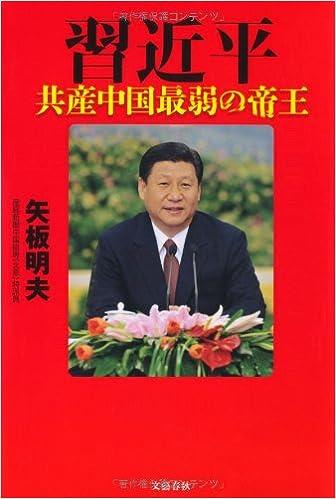 共産中国最弱の帝王 習近平 | 矢板 明夫 |本 | 通販 | Amazon