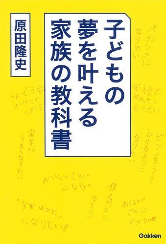 子どもの夢を叶える家族の教科書