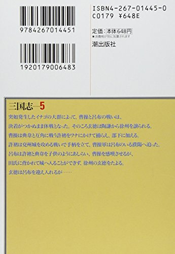 Sangokushi (5) [In Japanese Language]