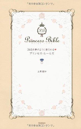 365日夢のように愛されるプリンセス・ルールズ (Princess Bible Series Jewelly Book)