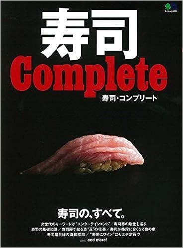 寿司 COMPLETE (エイムック 4287)