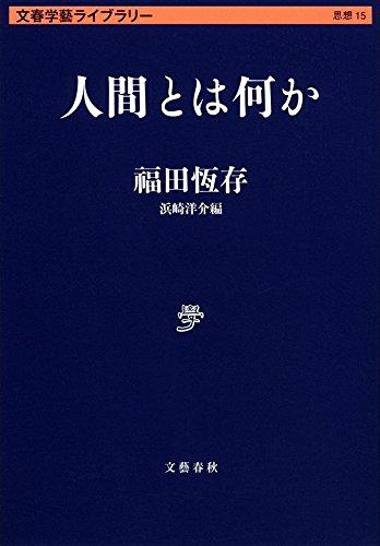 人間とは何か (文春学藝ライブラリー)