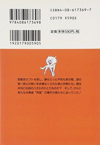 Silver Fang 9 - silver shooting star - (Shueisha Paperback - comic version) (1998) ISBN: 4086173697 [Japanese Import]