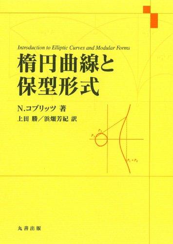 楕円曲線と保型形式