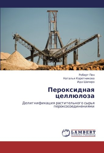 Download Peroksidnaya tsellyuloza: Delignifikatsiya rastitel'nogo syr'ya peroksosoedineniyami (Russian Edition) ebook