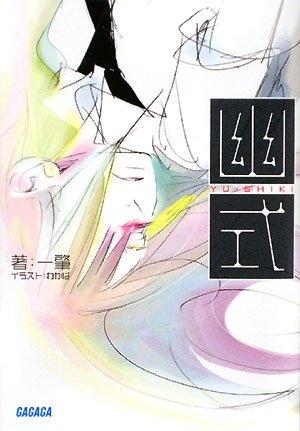 幽式 (ガガガ文庫)