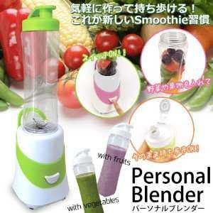 気軽に作って持ち歩ける! Personal Blender パーソナルブレンダー 【グリーン】NDJ-525-GR