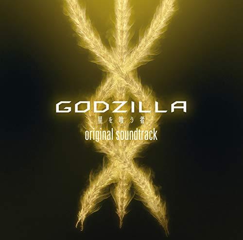 Godzilla Hoshiu Mono Shudaika Ost