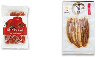 [2点セット] 朝どり 塩とまと甘納豆(150g)・飛騨山味屋 山ごぼう味噌漬(80g)