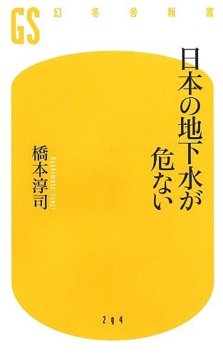 日本の地下水が危ない (幻冬舎新書)