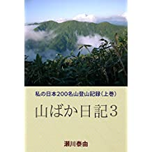 Mountain stupid diary3: My Japanese 200 famous mountain mountaineering record YAMABAKANIKKI (Japanese Edition)