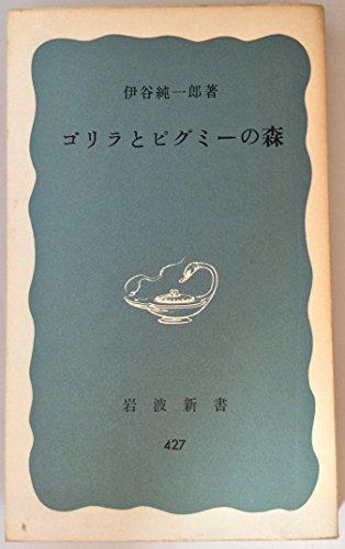 ゴリラとピグミーの森 (1961年) (岩波新書)