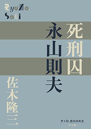 死刑囚 永山則夫 (P+D BOOKS)
