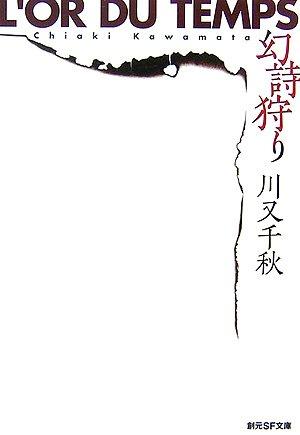 幻詩狩り (創元SF文庫)