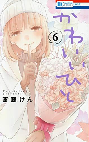 かわいいひと 6 (花とゆめCOMICS)