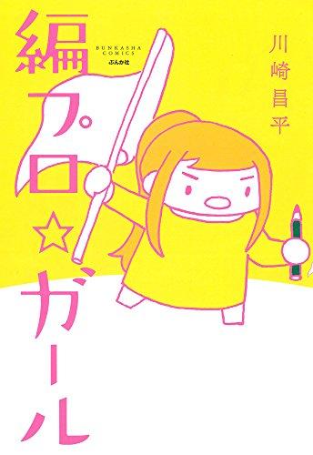 編プロ☆ガール (ぶんか社コミックス)