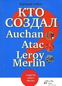 who-created-auchan-atac-leroy-merlin-kto-sozdal-auchan-atac-leroy-merlin