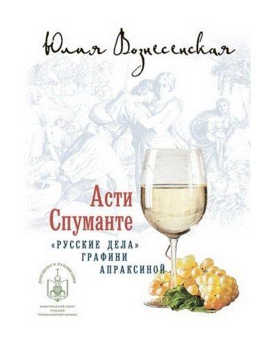 Asti Spumante. Russkiye dela grafini Apraksinoy (Russian Edition) ()