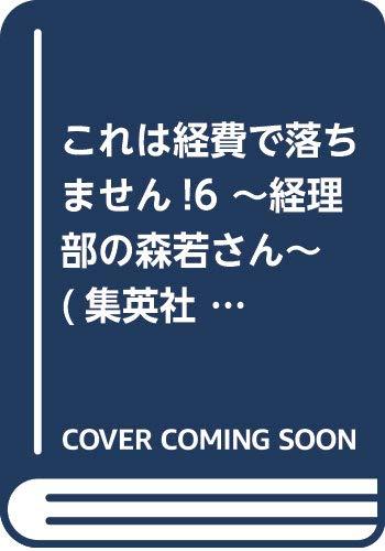 これは経費で落ちません! 6 ~ 経理部の森若さん ~ (集英社オレンジ文庫)