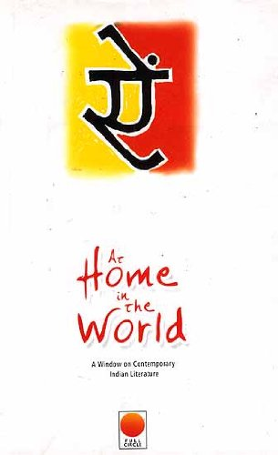 Download At Home in the World: A Window on Contemporary Indian Literature pdf