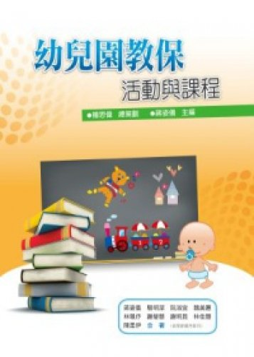 the-kindergarten-kyobo-activities-and-curriculum-traditional-chinese-edition