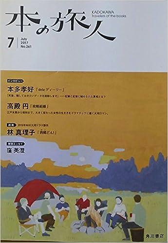 Amazon.co.jp: 本の旅人 2017年7月号: KADOKAWA, KADOKAWA: 本