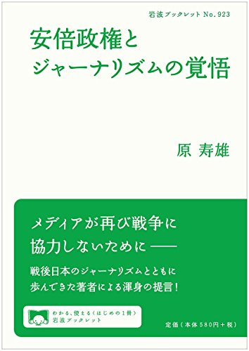 安倍政権とジャーナリズムの覚悟 / 原寿雄