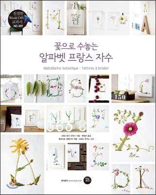 Alphabet Embroidery - Alphabet French embroidery embroidered with flowers (Korean Edition)