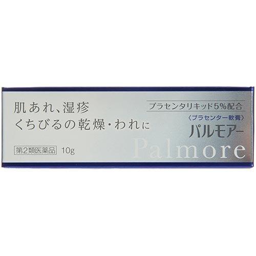 【第2類医薬品】パルモアー